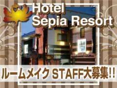 ホテル セピアリゾート
