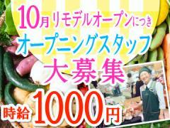 株式会社三越伊勢丹フードサービス 三越恵比寿店
