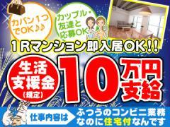 ジョリー・ロジャー株式会社  大阪事業所(派13-300130)