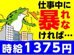 綜合キャリアグループ 株式会社バイトレ
