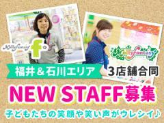 (株)イオンファンタジー 福井・石川エリア*3店舗合同募集
