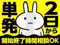エイジスマーチャンダイジングサービス(株) MD-金沢
