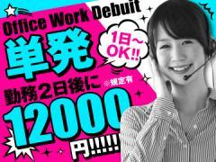 (株)キャスティングロード新宿・池袋・横浜/CSSH0000