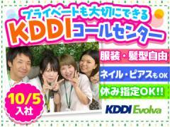 (株)KDDIエボルバ 関西採用センター/FA033206