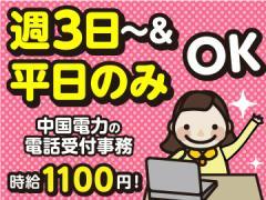 伊藤忠商事関連会社(株)ベルシステム24スタボ岡山/005-60123