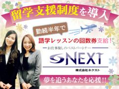 株式会社NEXT 広島支店