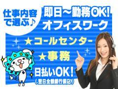 株式会社アスペイワーク 沖縄支店 /aokcp00