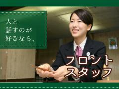 ホテルルートイン 福井エリア3店舗