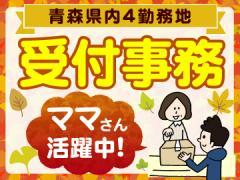 ヤマト運輸株式会社 青森県内5センター
