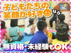 株式会社プロケア 〜学童施設合同募集〜