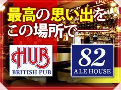 株式会社ハブ ★HUB・82 関東合同募集★