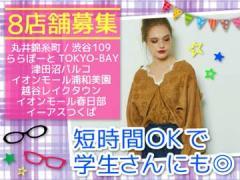 RETRO GIRL・EMSEXCITE <東京・千葉・埼玉・茨城8店舗>