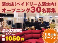 東京インテリア家具 (A)清水店 (B)浜松店