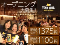 NEW OPEN★YONA YONA BEER WORKS恵比寿東口店