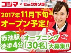 コジマ×ビックカメラ(仮称) プライムツリー赤池店