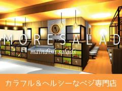 MORE SALAD☆東武池袋店☆10月末グランドオープン! [A][P]<1>店舗Staff<2>チーフ[社]<3>マネージャー候補