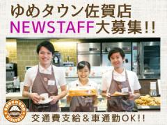 サンマルクカフェ ゆめタウン佐賀店