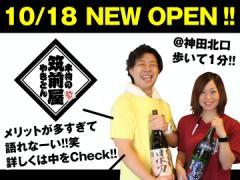 筑前屋 神田北口店