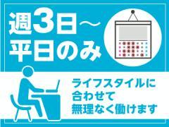 トランスコスモス(株) CC採用受付センター/170377