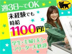 ヤマト運輸株式会社 神戸垂水東支店 [066739]
