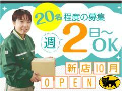 ヤマト運輸株式会社 須磨海岸支店 [066069]