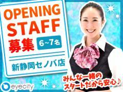 コンタクトのアイシティ 新静岡セノバ店