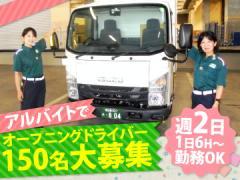 アサヒロジスティクス(株) 横浜緑物流センター