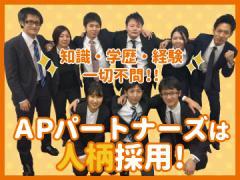 株式会社APパートナーズ九州営業所