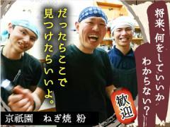 京祇園ねぎ焼 粉-Kona-
