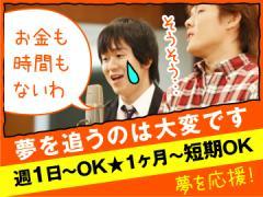 株式会社ライズエース(1)東京支店「08」(2)小岩営業所「09」