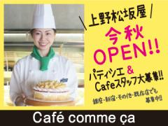 Cafe comme ca 都内3店同時募集