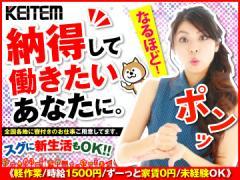 株式会社日本ケイテム[広告No.TOKAI]