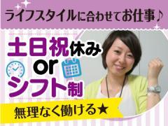 トランスコスモス株式会社 DC&CC西日本本部/K170145