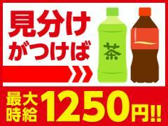 ゼンスタッフサービス株式会社 立川オフィス