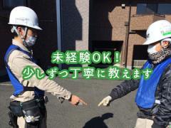 株式会社トータルライフ 名古屋営業所