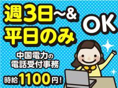 伊藤忠商事関連会社 (株)ベルシステム24 中国支店/005-60122