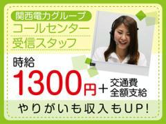 株式会社かんでんCSフォーラム/関西電力グループ