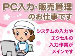 株式会社サンワフーズ