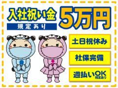 【土日祝休み】日勤のみのコツコツWORK!!長期で安定的に働けます。◆入社祝い金5万円/規定有
