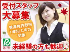 株式会社トヨタレンタリース東京