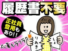 (株)ヒト・コミュニケーションズ静岡支店/szok0000hikari