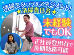 株式会社シービーエス ◆創業58年◆