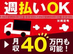 株式会社エクスプレス・エージェント お仕事NO.0000