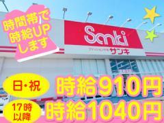 Sanki 長岡駅東口店