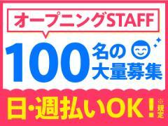株式会社フルキャスト 福島営業課/FN0918A-1
