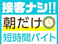 エイジスマーチャンダイジングサービス(株) 盛岡営業所