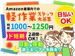 株式会社ワールドインテック/27FAN-AMZ-0918