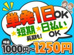 株式会社ジャパン・リリーフ 名古屋支店/nglwfa-0918a