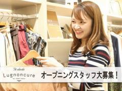 Te chichi/Lugnoncure イオンモール松本店 株式会社キャン
