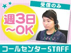 株式会社ベルーナ  岩槻コールセンター